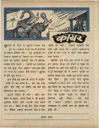 July 1969 Hindi Chandamama magazine page 16