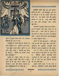 July 1969 Hindi Chandamama magazine page 18