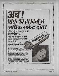 July 1969 Hindi Chandamama magazine page 14