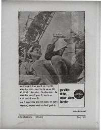 July 1969 Hindi Chandamama magazine page 13