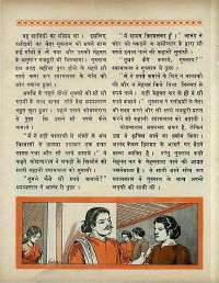 July 1969 Hindi Chandamama magazine page 52
