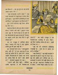 July 1969 Hindi Chandamama magazine page 43