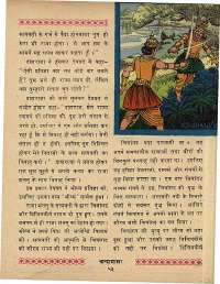 July 1969 Hindi Chandamama magazine page 67
