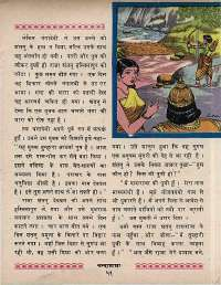 July 1969 Hindi Chandamama magazine page 65