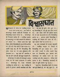 July 1969 Hindi Chandamama magazine page 39