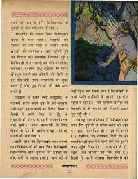 July 1969 Hindi Chandamama magazine page 25