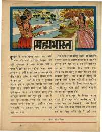 July 1969 Hindi Chandamama magazine page 63