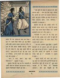 July 1969 Hindi Chandamama magazine page 20