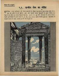 July 1969 Hindi Chandamama magazine page 75