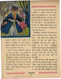 July 1969 Hindi Chandamama magazine page 26