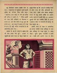 July 1969 Hindi Chandamama magazine page 33