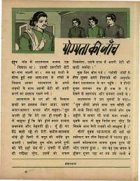 July 1969 Hindi Chandamama magazine page 47