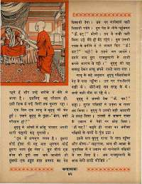 July 1969 Hindi Chandamama magazine page 56