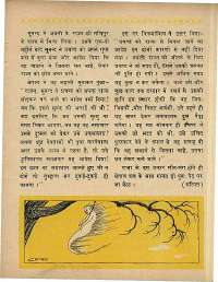 July 1969 Hindi Chandamama magazine page 35