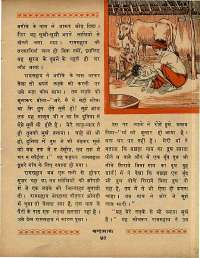 July 1969 Hindi Chandamama magazine page 61