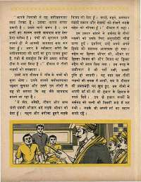 July 1969 Hindi Chandamama magazine page 46