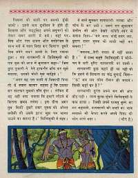 July 1969 Hindi Chandamama magazine page 30