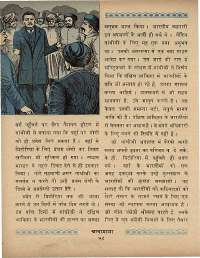 July 1969 Hindi Chandamama magazine page 72