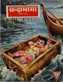 August 1969 Hindi Chandamama magazine cover page