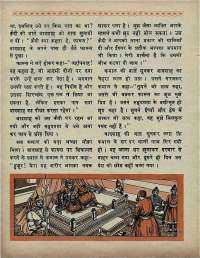 September 1969 Hindi Chandamama magazine page 56