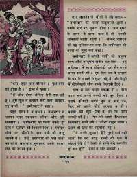 September 1969 Hindi Chandamama magazine page 38