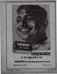 September 1969 Hindi Chandamama magazine page 13
