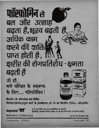 September 1969 Hindi Chandamama magazine page 86