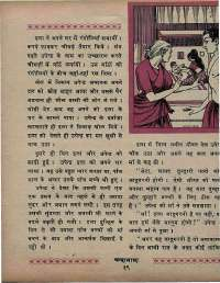 September 1969 Hindi Chandamama magazine page 35
