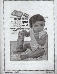 September 1969 Hindi Chandamama magazine page 14