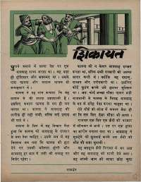 September 1969 Hindi Chandamama magazine page 55