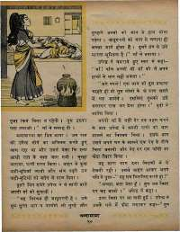 September 1969 Hindi Chandamama magazine page 36