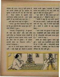 September 1969 Hindi Chandamama magazine page 44
