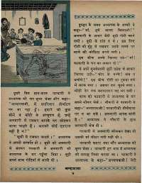 September 1969 Hindi Chandamama magazine page 18