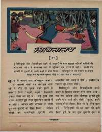 September 1969 Hindi Chandamama magazine page 25