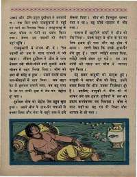 September 1969 Hindi Chandamama magazine page 72