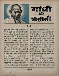 September 1969 Hindi Chandamama magazine page 73