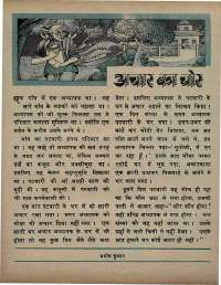 September 1969 Hindi Chandamama magazine page 16