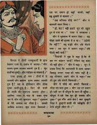 September 1969 Hindi Chandamama magazine page 64