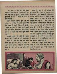 September 1969 Hindi Chandamama magazine page 47