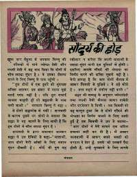 September 1969 Hindi Chandamama magazine page 43