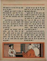 September 1969 Hindi Chandamama magazine page 52
