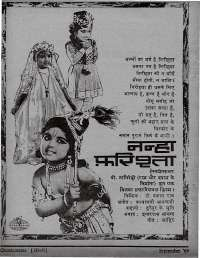 September 1969 Hindi Chandamama magazine page 88
