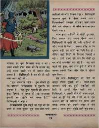 September 1969 Hindi Chandamama magazine page 30