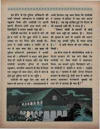 September 1969 Hindi Chandamama magazine page 76