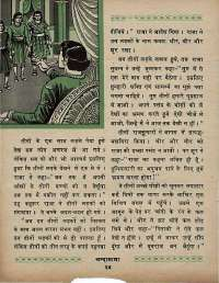 September 1969 Hindi Chandamama magazine page 58