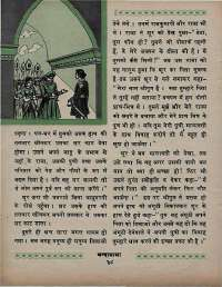 September 1969 Hindi Chandamama magazine page 62