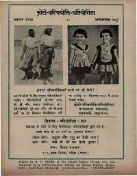 September 1969 Hindi Chandamama magazine page 80