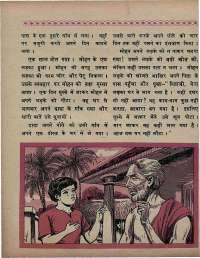 September 1969 Hindi Chandamama magazine page 46