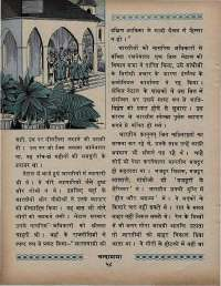September 1969 Hindi Chandamama magazine page 74