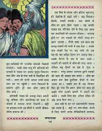 September 1969 Hindi Chandamama magazine page 70